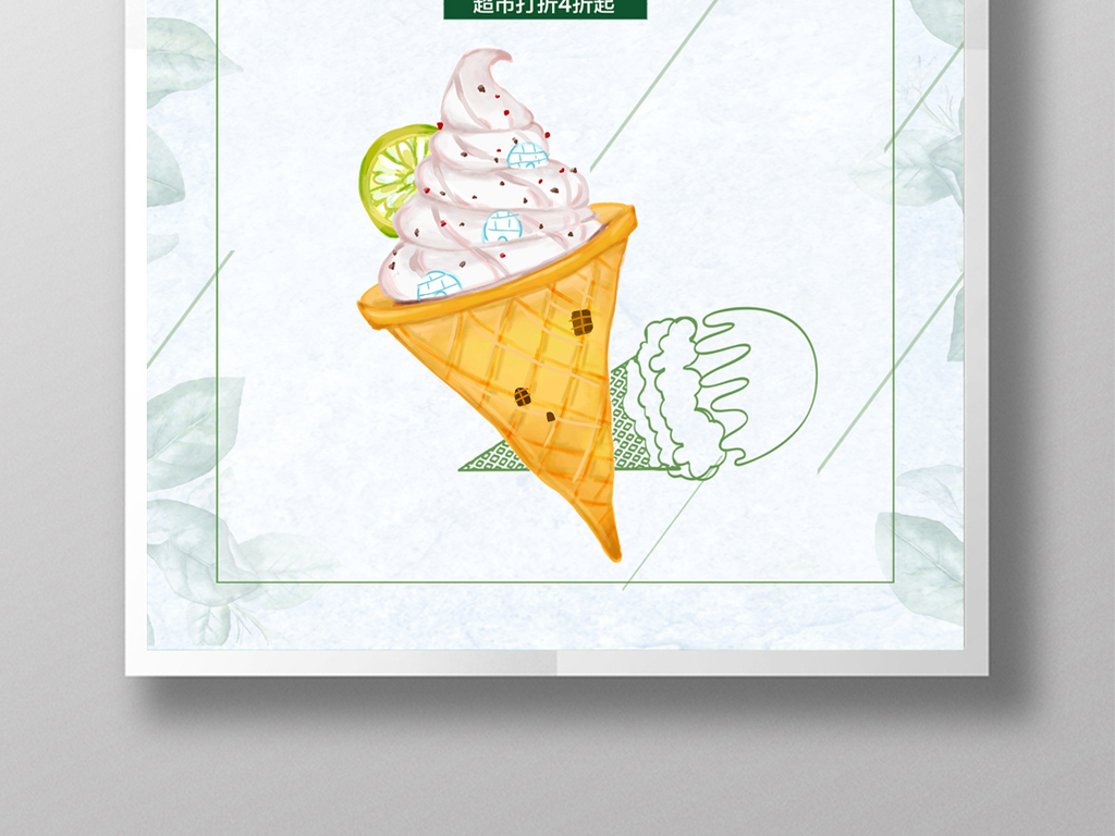 平面|广告设计 海报设计 pop海报 > 小清新冰淇淋海报设计  素材图片