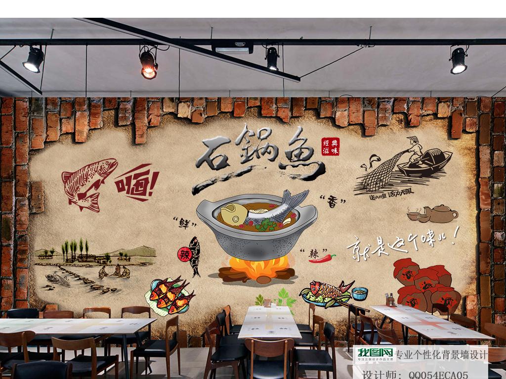 工装背景墙 酒店|餐饮业装饰背景墙 > 复古怀旧手绘水泥墙烤鱼石锅鱼