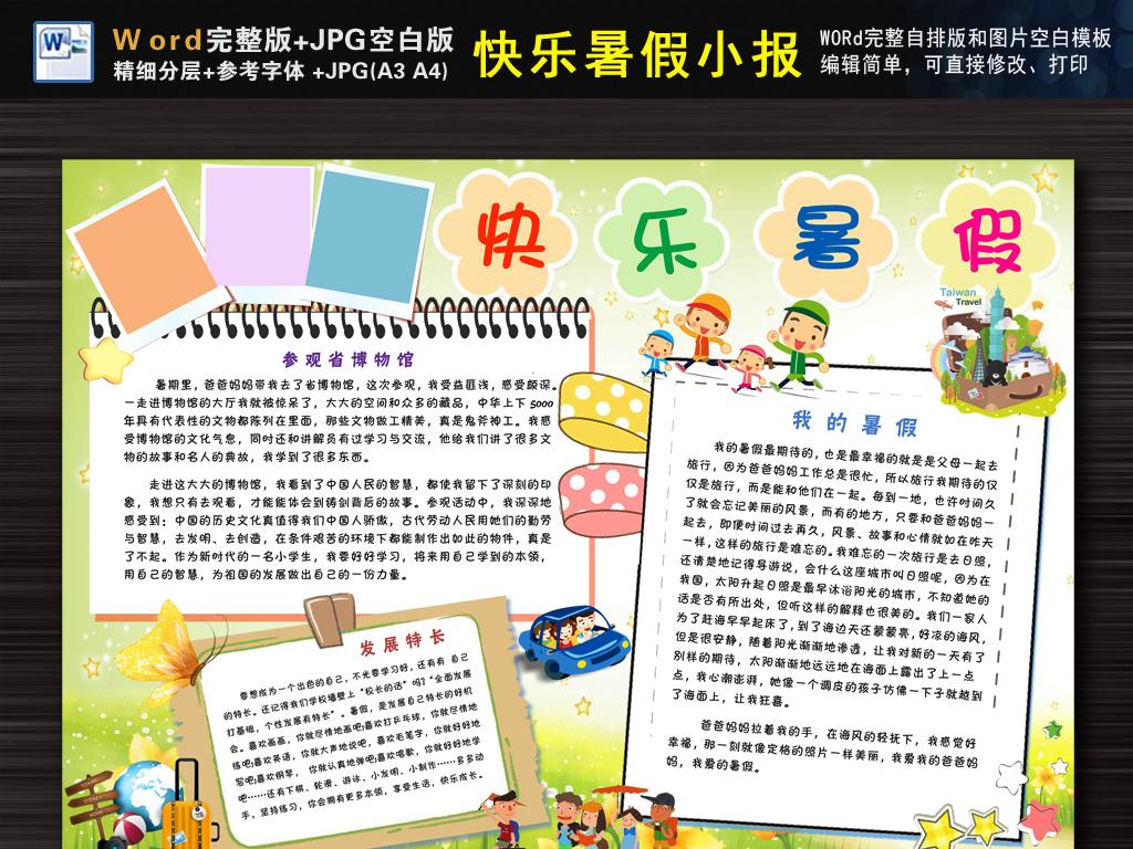 快乐暑假假期旅行小报手抄报word自排版图片