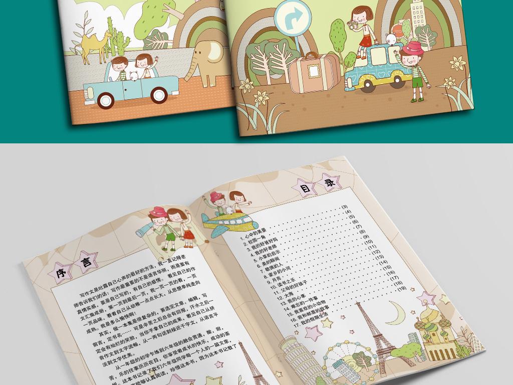 小学生优秀作文卡通春游旅游旅行作文集信纸