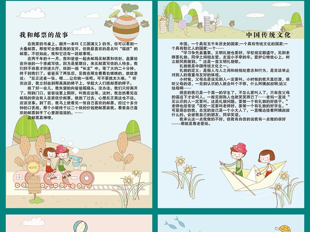 手抄报|小报 其他 其他 > 小学生优秀作文卡通春游旅游旅行作文集信纸图片