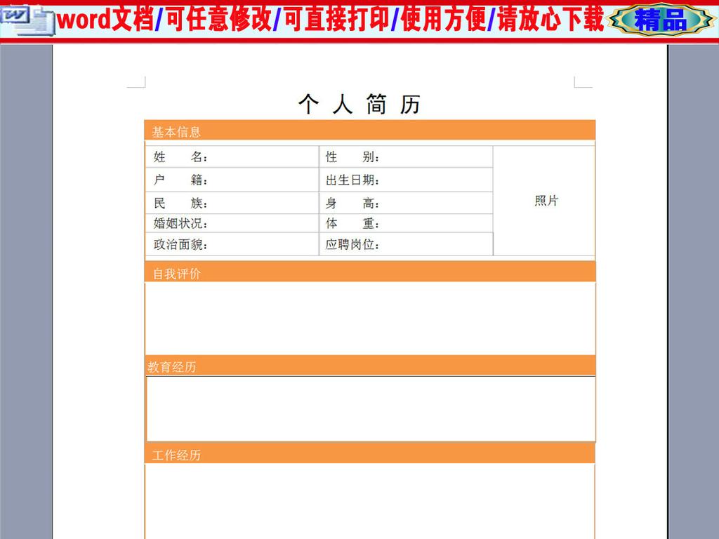 企业办公服务 求职简历 简历模板 > 橙色简约空白个人简历表格模版图片