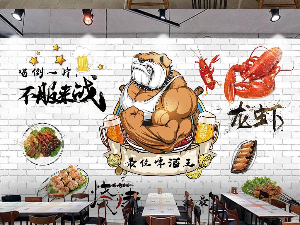 手绘啤酒龙虾烧烤背景墙