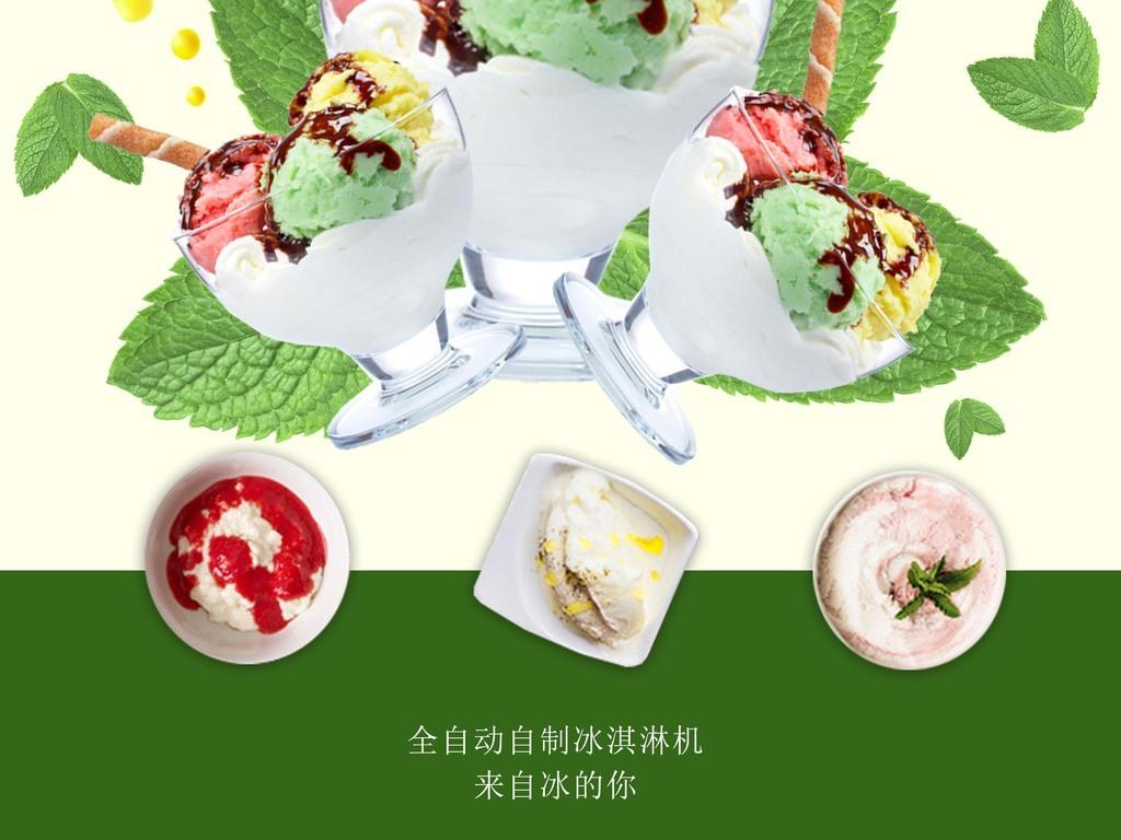 平面|广告设计 海报设计 其他海报设计 > 冰激凌