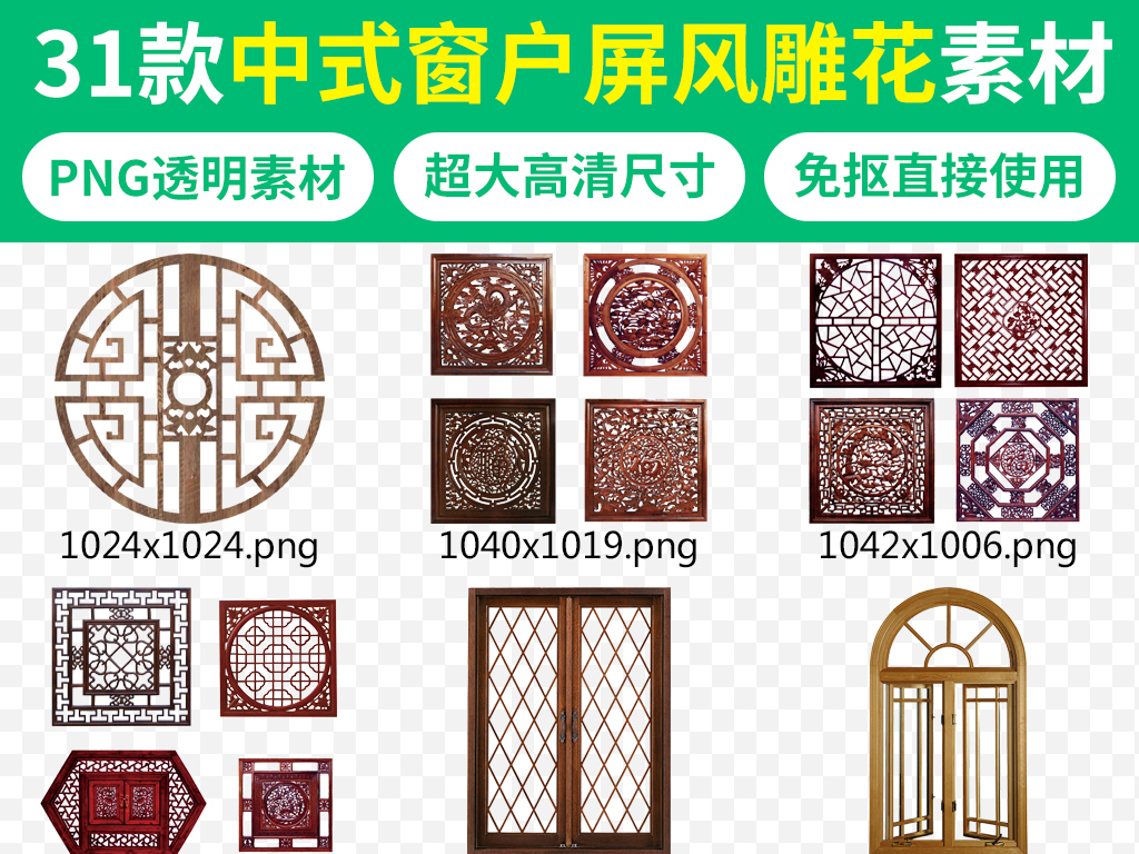 古代古典美女古典边框窗户古典古典窗户设计中式木纹木纹素材窗户素材