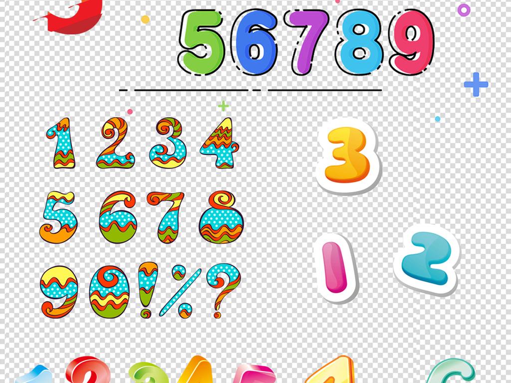 可爱数字                                  手绘数字