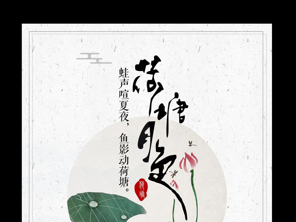 手绘古典水墨荷塘月色中国风书法艺术海报