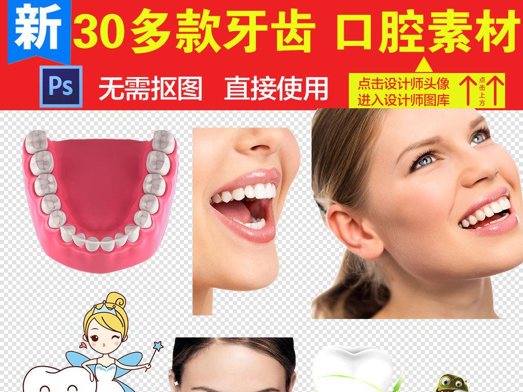 医院医疗牙齿健康美容牙齿模特设计元素