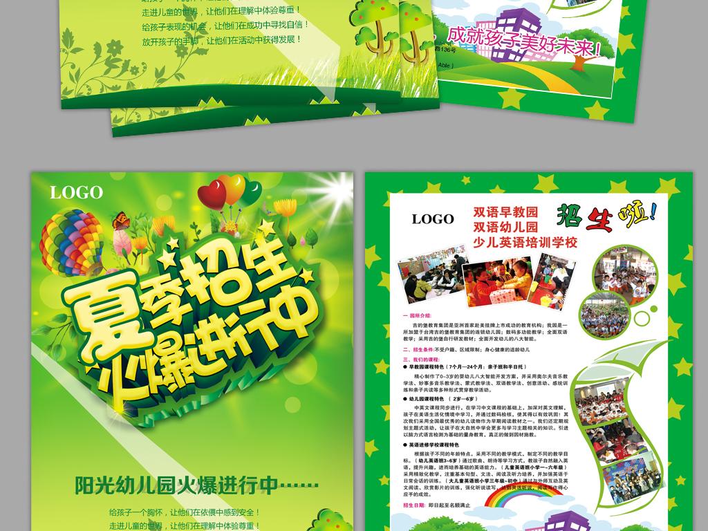 幼儿园夏季新学期暑假招生单页