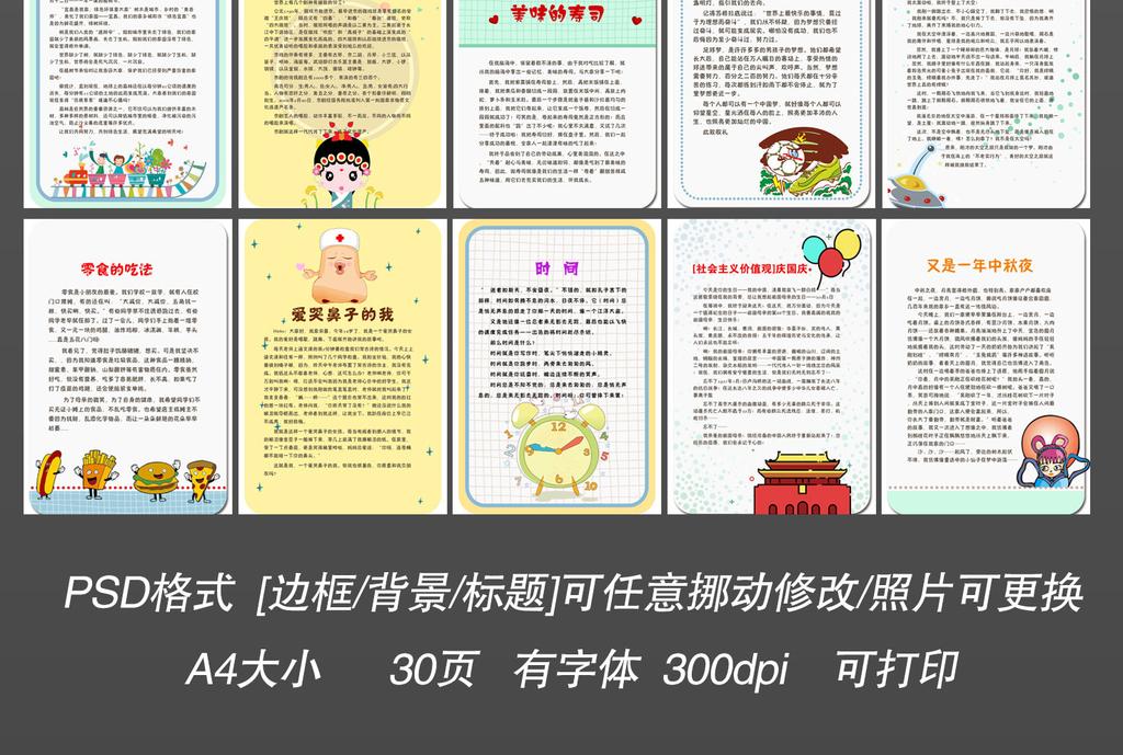 psd小学生作文集校刊画册作文稿纸小报手抄报模板