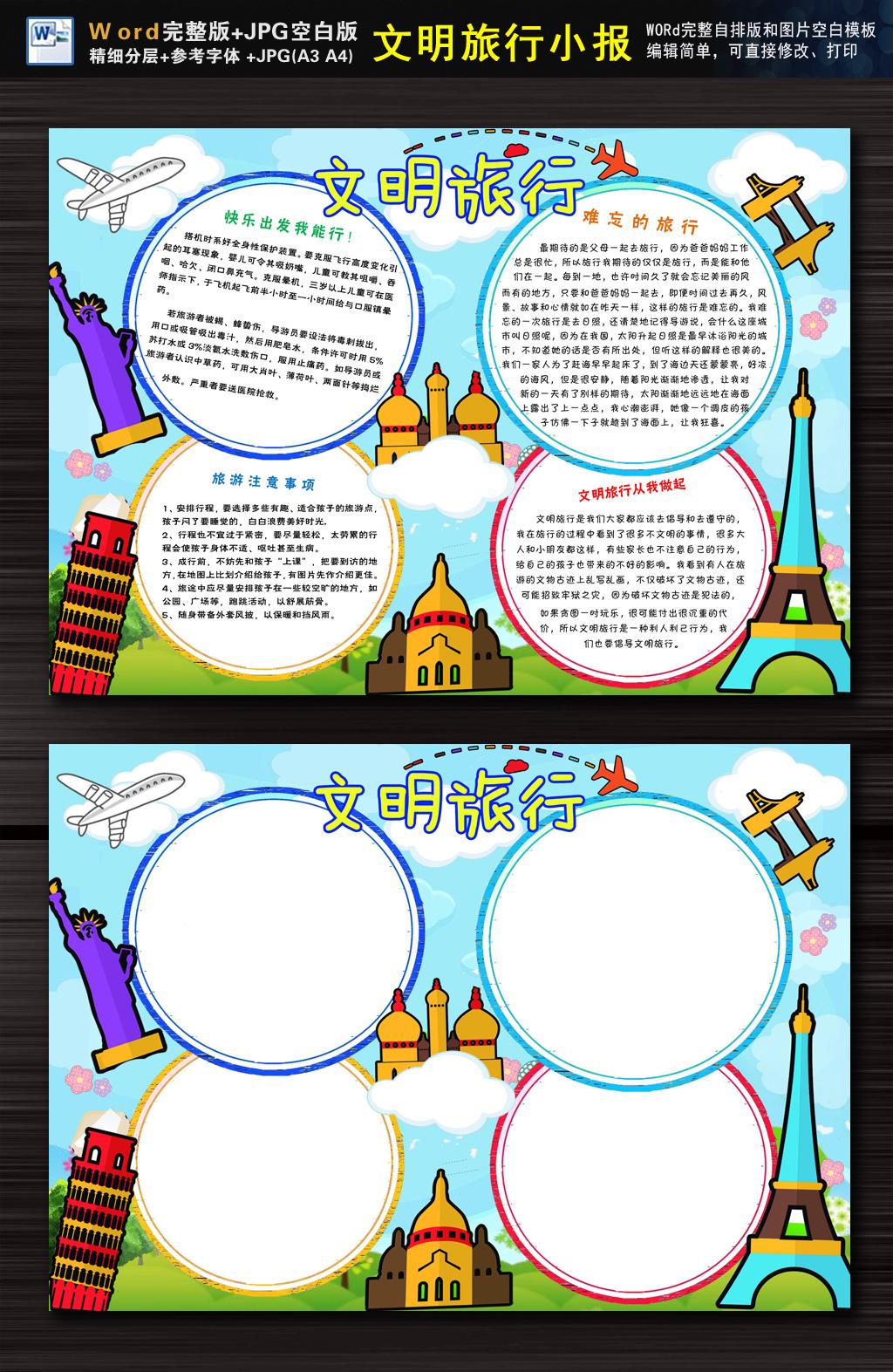 原创设计文明旅行小报手抄报内容完整word模板图片