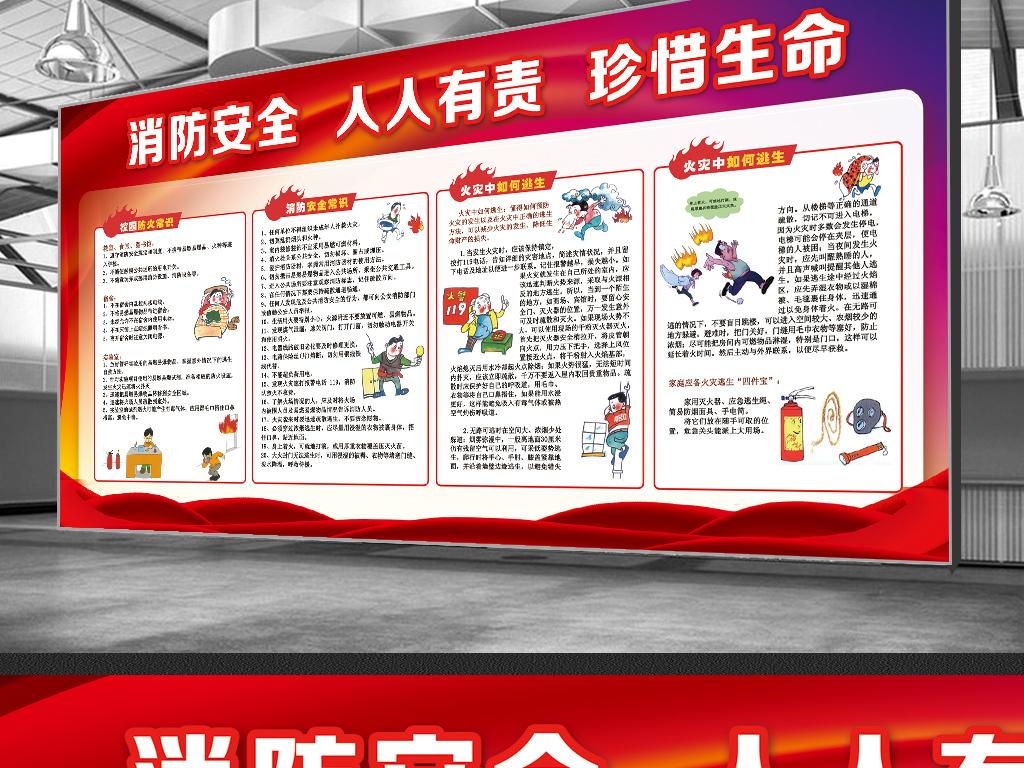 消防防火安全宣传展板