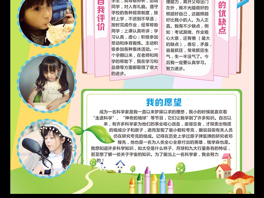 自我介绍手抄报班干部竞选电子小报word