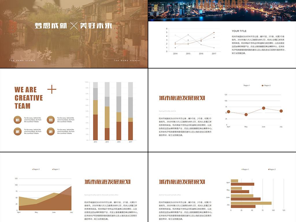 杭州印象西湖旅行攻略旅游风土人情介绍PPT