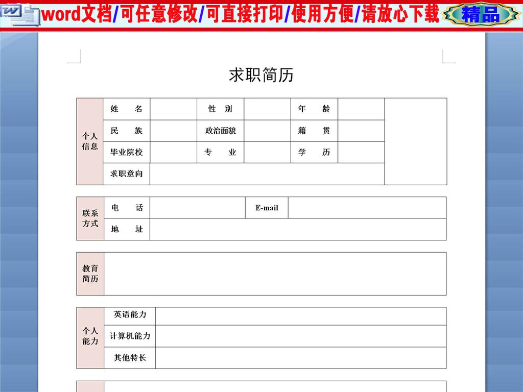 管培生的个人简历表格模板下载_word|doc格式素材(mb)图片