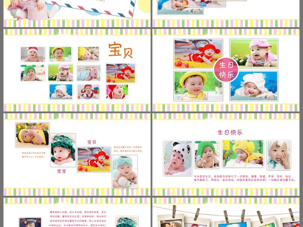 宝宝满月生日电子相册宝宝成长档案ppt图片