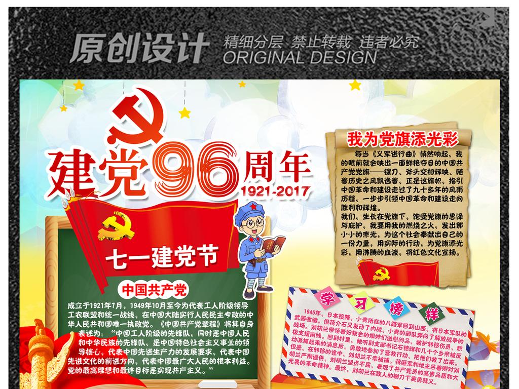 板报手抄报卡通校园中国梦心向党七一建党节庆祝96