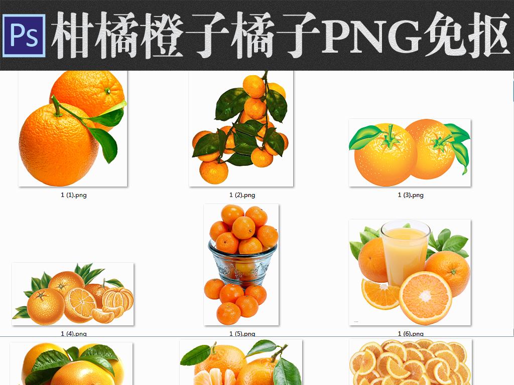 橘子柑橘橙子PNG免抠海报设计素材1图片下载png素材 装饰图案