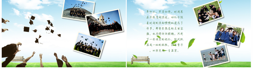 ppt模板 婚庆生活ppt模板 毕业同学ppt > 致青春毕业季同学会纪念相册图片