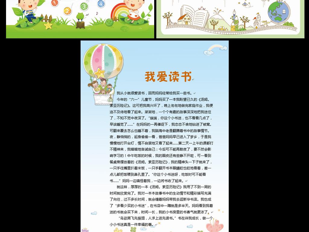 手抄报|小报 其他 其他 > 清新漂亮卡通学生信纸作文背景小报素材