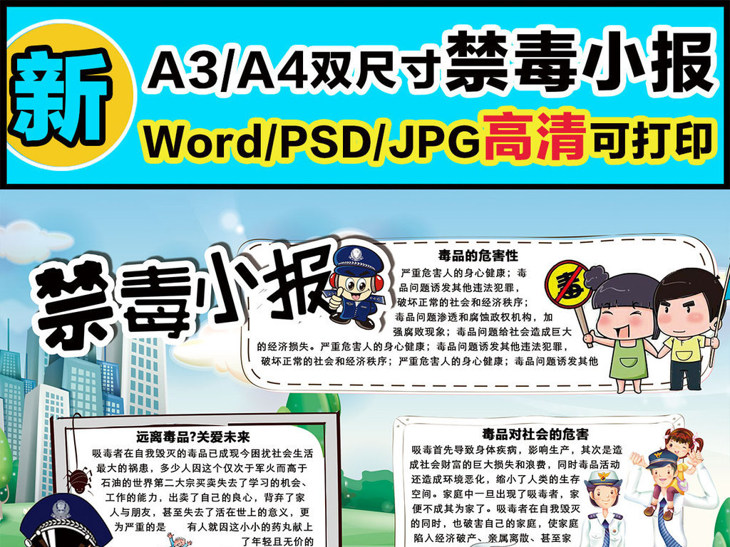 word初中禁毒手抄报内容资料禁毒宣传报