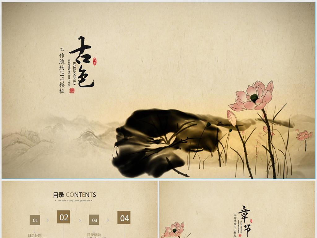 古香古色手绘水墨荷花中国风ppt动态模板