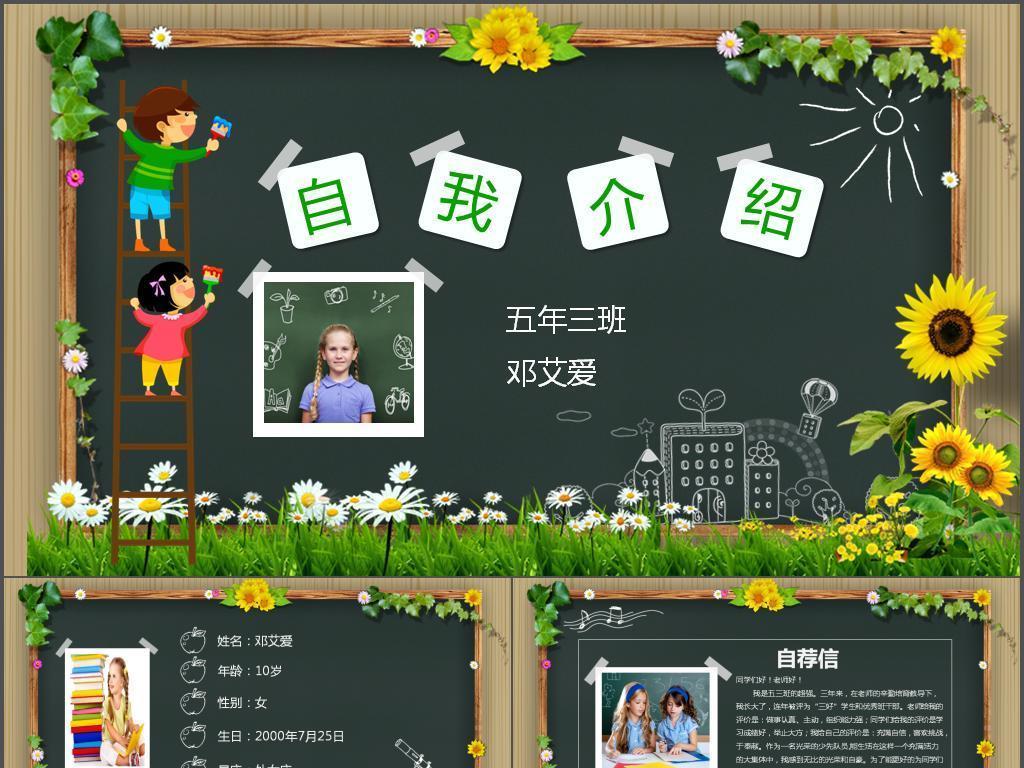 大队委员竞选海报小学生自我介绍ppt模板