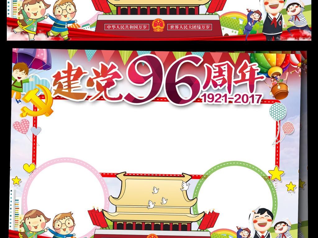 抄报卡通校园中国梦心向党七一建党节庆祝96周年爱国红领巾古典边框模