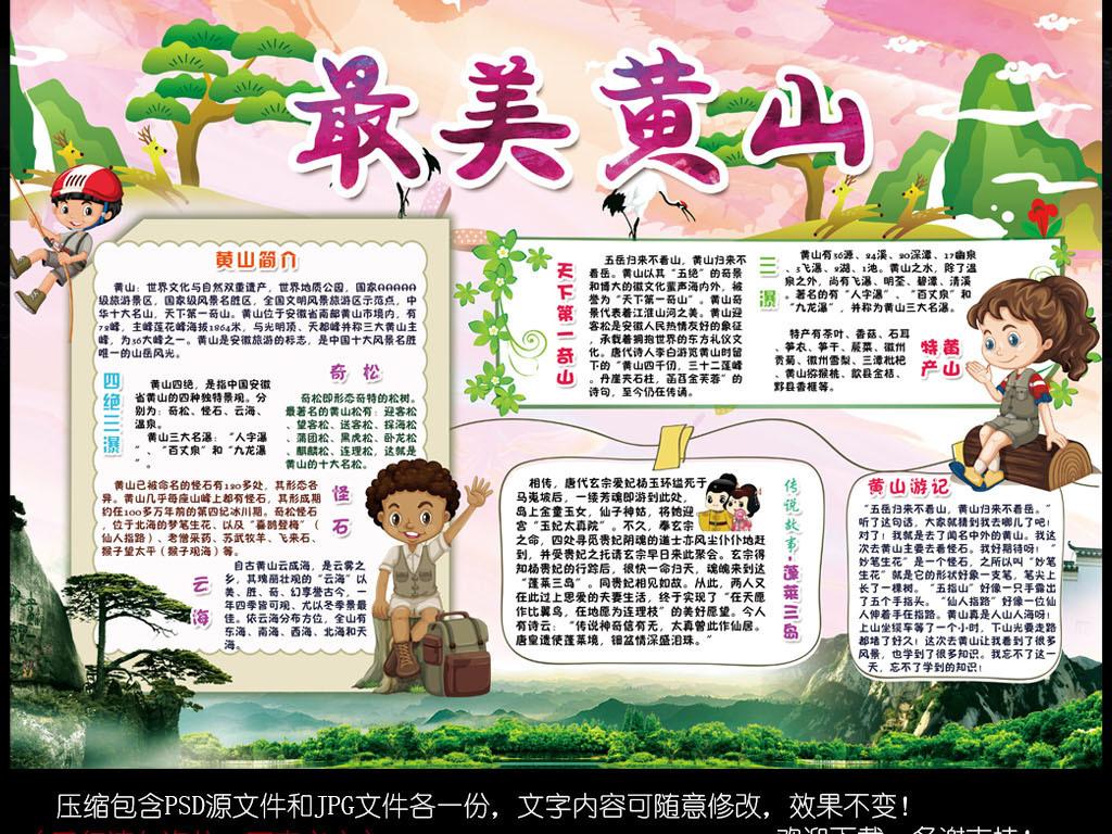 游记相册黄山旅游作文安徽黄山简单漂亮电子小报模板黄山素材美丽美丽