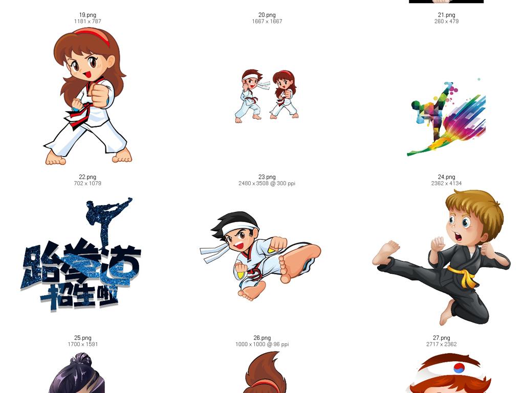 卡通跆拳道人物元素png海报素材