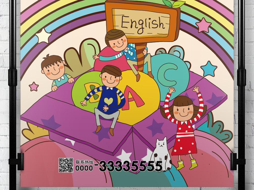 手绘卡通少儿英语暑期培训招生矢量创意海报