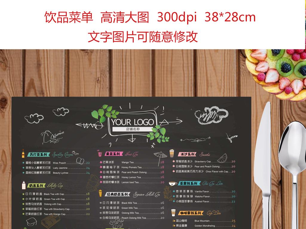 手绘黑板饮品店冷饮店咖啡店奶茶店菜单