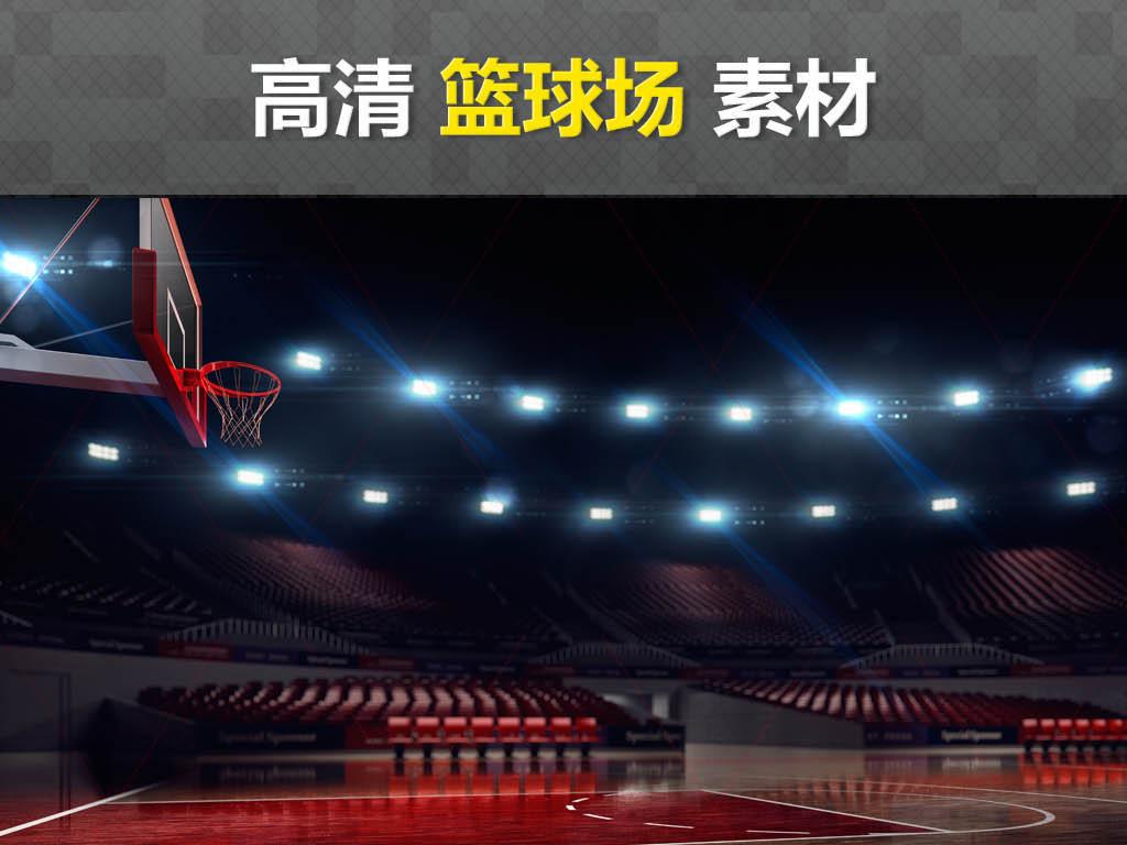 篮球场nba体育奥运竞技比赛场地摄影图片图片