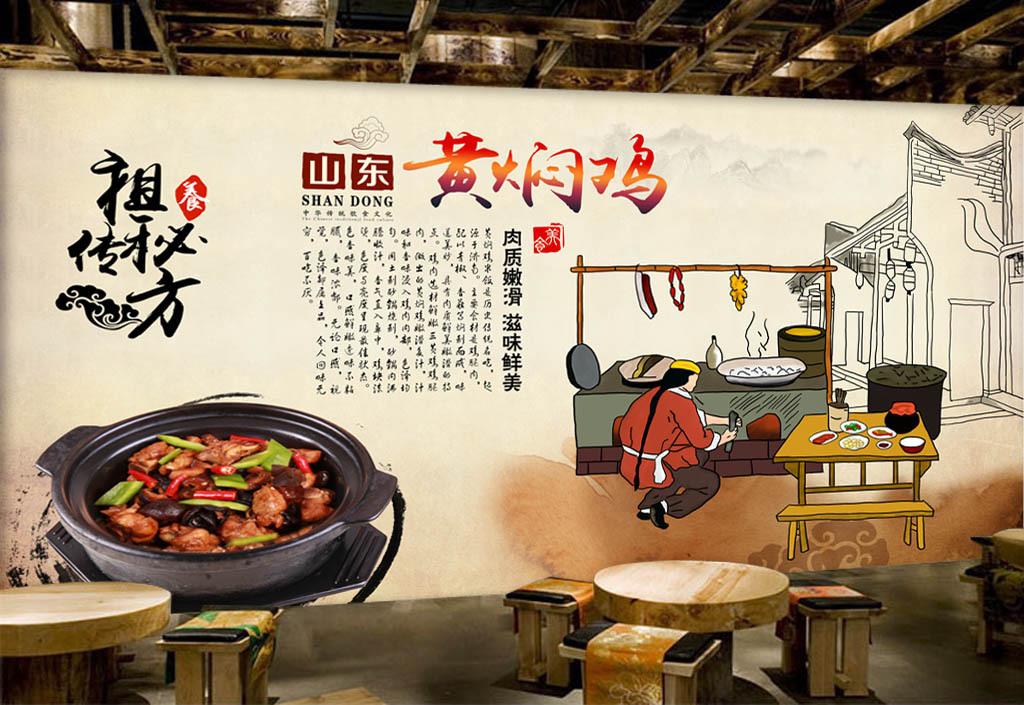 手绘美食餐厅餐馆小吃快餐店特色美食山东小吃济南小吃鸡米饭三杯鸡