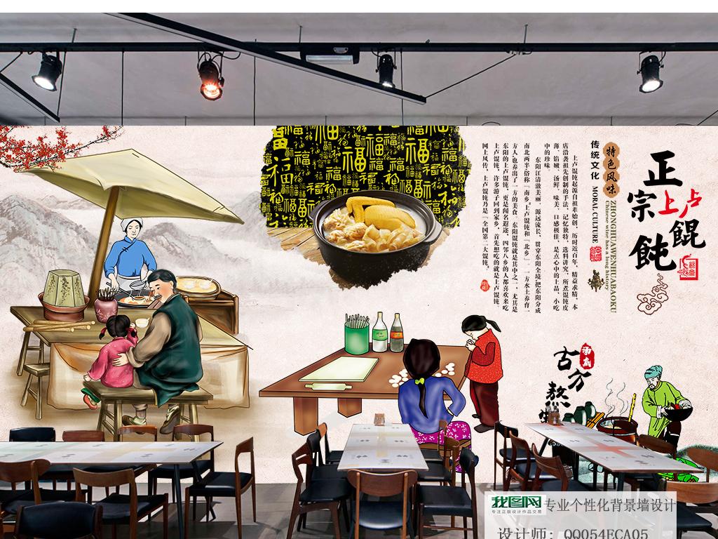 复古怀旧手绘上卢馄饨饺子早点中餐馆背景墙