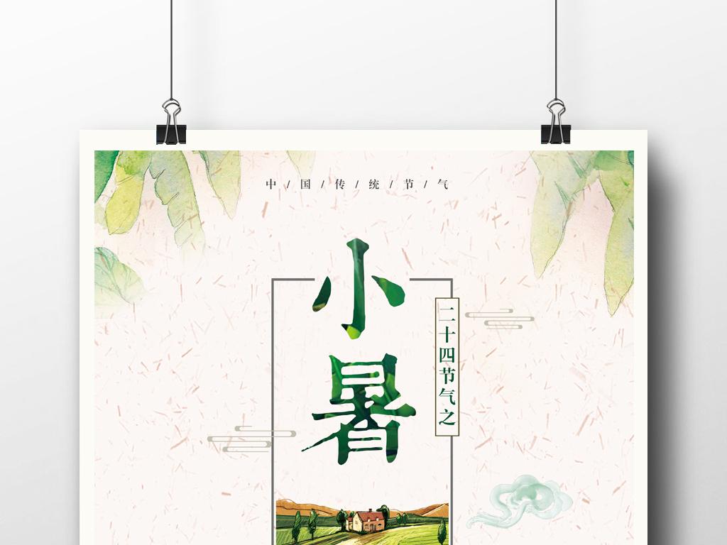 24节气小暑中国风传统节日海报设计