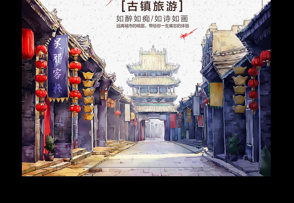 古镇旅游山西平遥中国风美景水墨创意海报