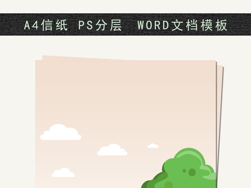word信纸模板 05