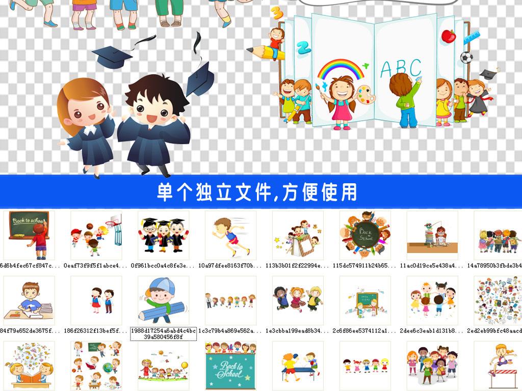 卡通小学生人物学习儿童图片下载png素材-儿童-我图网