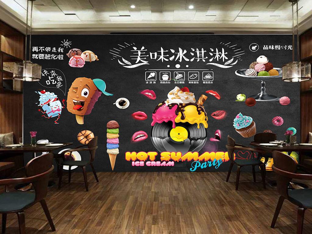 黑板手绘风格冰淇淋甜品店餐饮工装背景墙