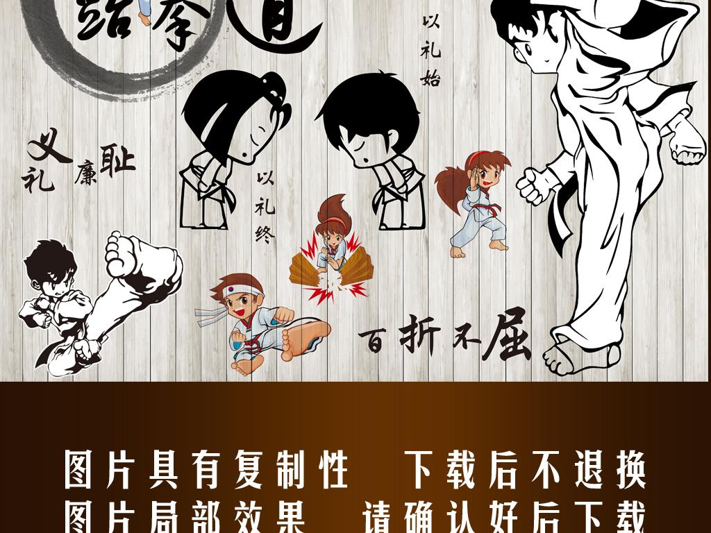 跆拳道手绘卡通动漫工装背景墙