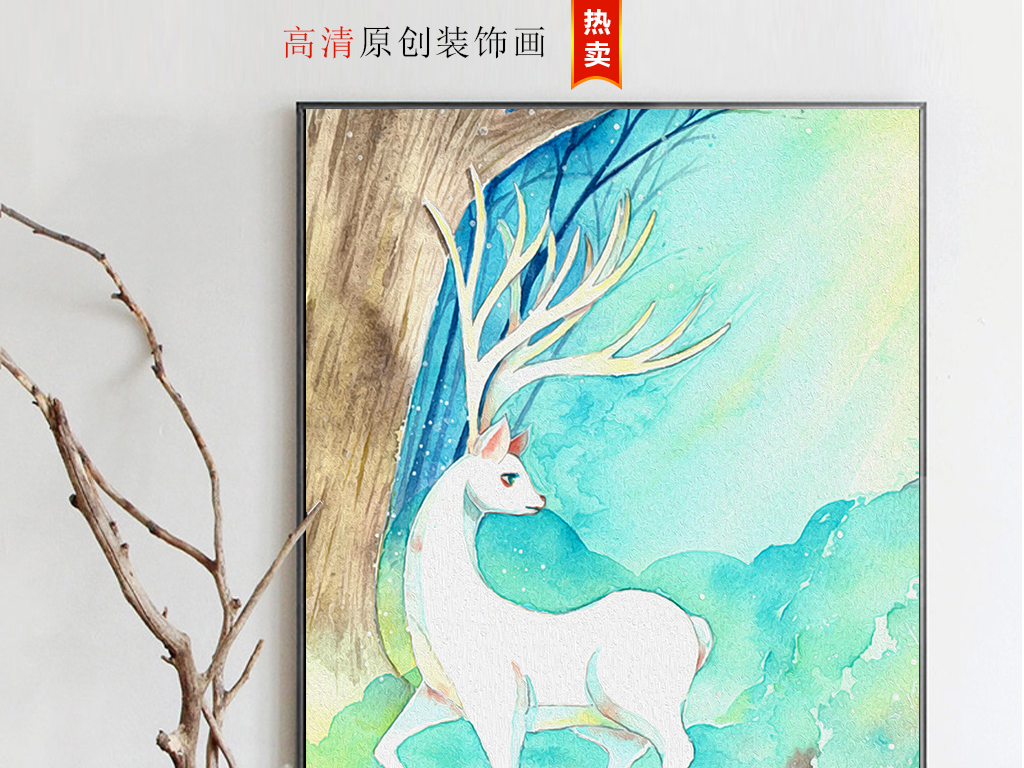 北欧现代简约唯美手绘花卉麋鹿装饰画无框画