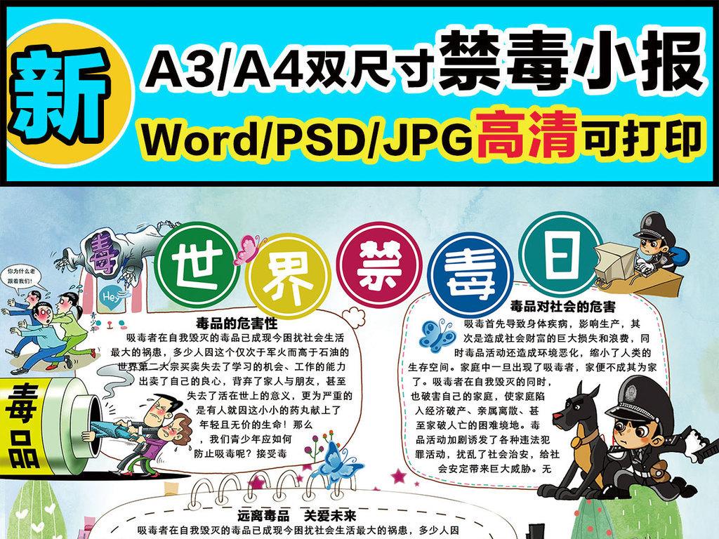 word关于禁毒的手抄报内容资料宣传板报