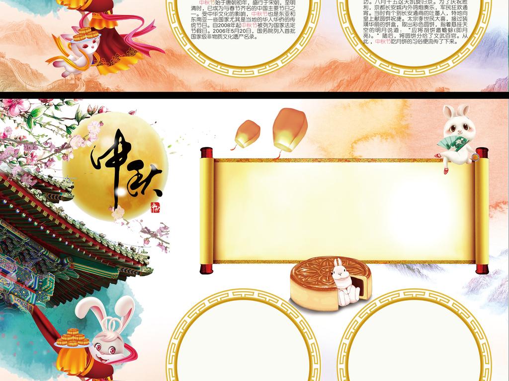 手抄报|小报 节日手抄报 中秋节手抄报 > 中秋佳节小报读书古诗月饼