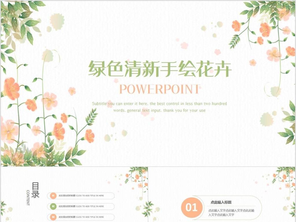 绿色清新文艺手绘花卉动态ppt模板