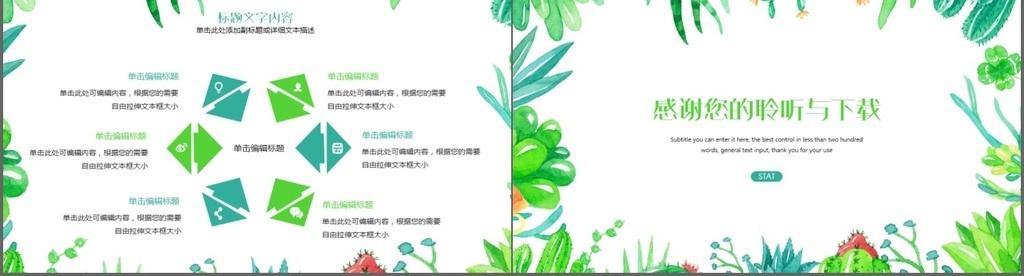 手绘唯美绿色仙人掌植物ppt模板