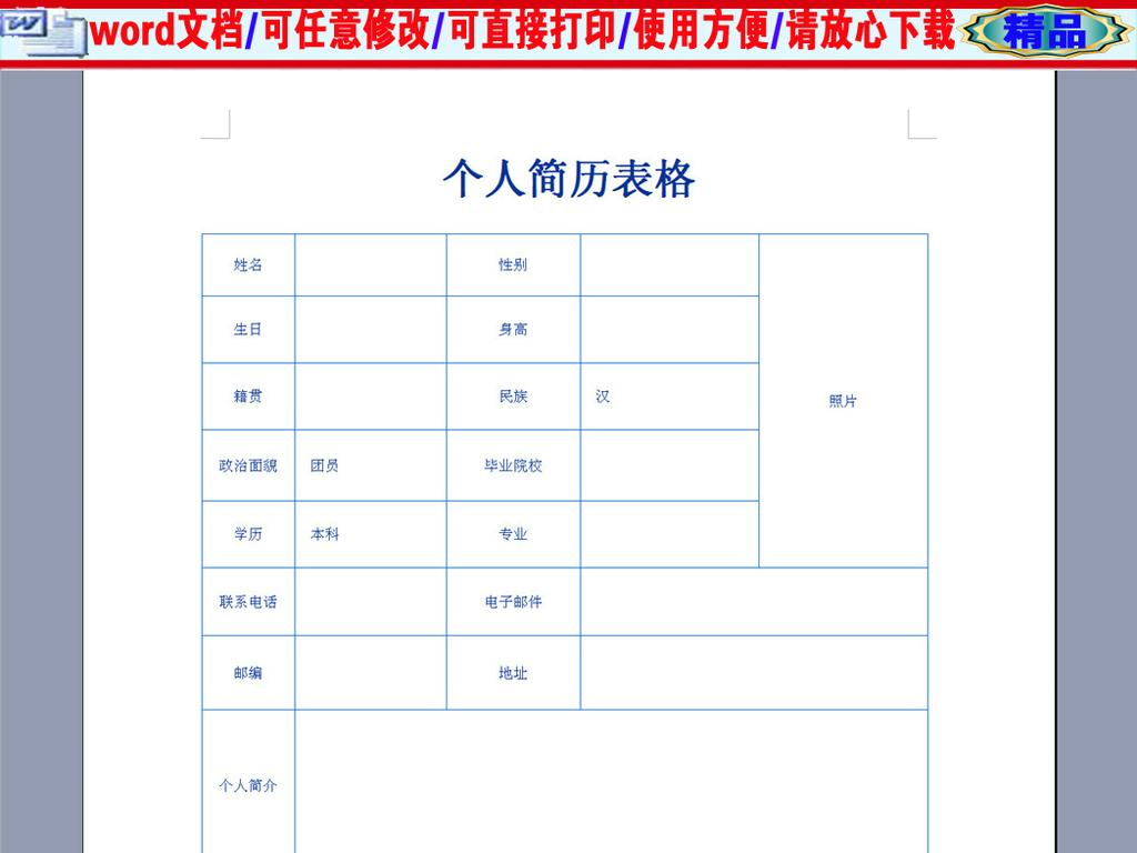 09:01:00 我图网提供精品流行普工个人求职简历表格素材下载,作品模板图片