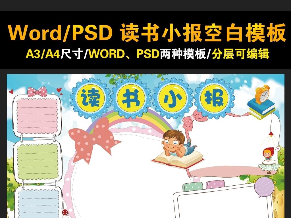 清新小学生读书小报儿童电子手抄报空白模板