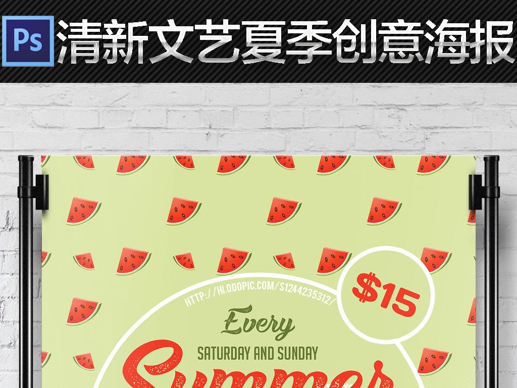 简约清新手绘文艺夏季活动通用创意海报模板