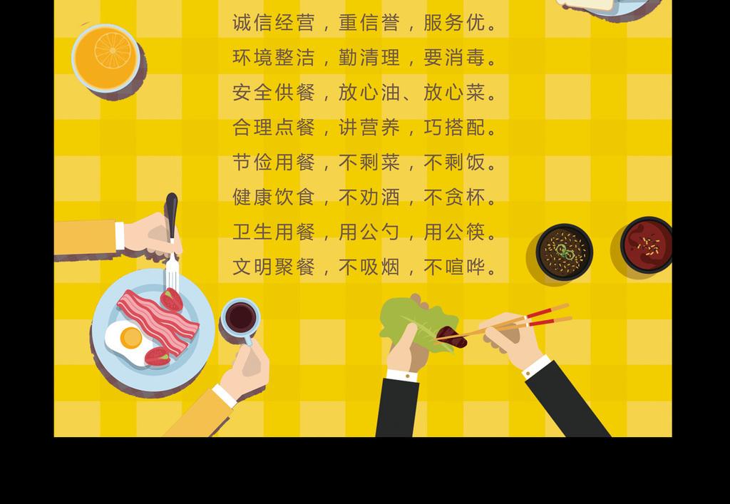 平面|广告设计 海报设计 餐饮海报 > 文明餐桌公约海报  素材图片参数